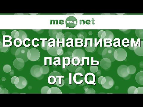 Восстанавливаем пароль от ICQ (question & answer) (iicq.ru)