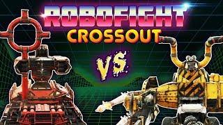 Crossout Robofight: РУКИ-КРАБУКИ vs СВЯТОЙ ОТЕЦ