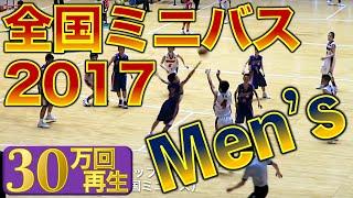 【全国ミニバス2017】圧巻プレー集!〜男子編〜 thumbnail