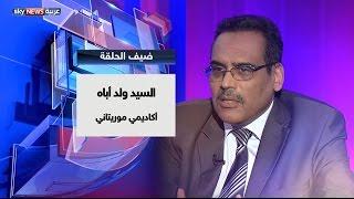 في تسييس الدين ونرجسية المثقف مع الأكاديمي الموريتاني السيد ولد أباه في حديث العرب