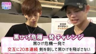 2017/06/10 にライブ配信 超特急HP http://bullettrain.jp/ 超特急が様...