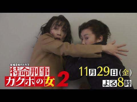 金曜8時のドラマ『特命刑事カクホの女2』第6話 主演:名取裕子 麻生祐未|テレビ東京