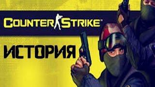 История Counter Strike