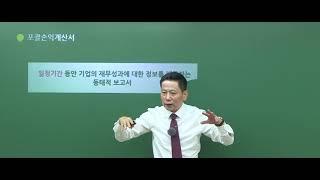 [주택관리사 무료인강 인강드림] 2022년 김양수 회계…
