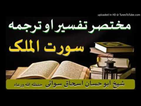 Sheikh Abu Hassan Swati Pashto Tafseer Surah Al Mulk