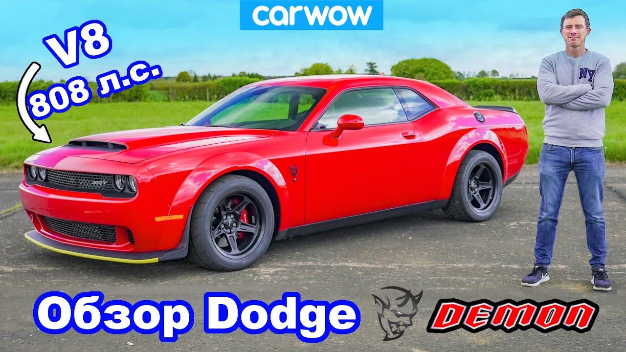 Обзор Dodge Demon - 0-100 км/ч, 1/4 мили, проверка тормозов и ДРИФТ!