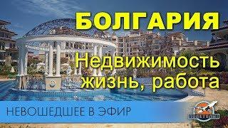 жить и работать в Болгарии. Инвестиции в недвижимость. Чем заниматься в Болгарии. Ответы на вопросы