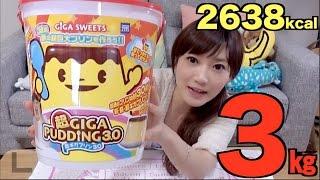 Gambar cover Kinoshita Yuka [OoGui Eater] 3Kg of Mega Giga Pudding