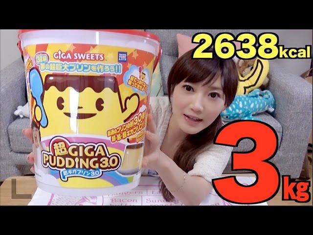 【大食い】ギガプリン 3キロ 30人分!【木下ゆうか】