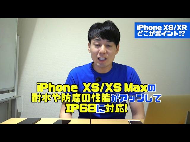 【新iPhone】iPhone XSとXS Max、そしてXR、それぞれ注目点を解説!