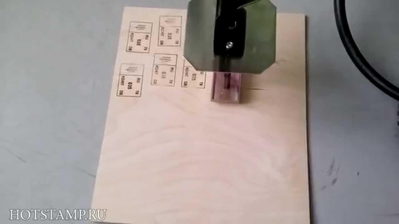 1 авг 2016. Клеймо с электрическим нагревателем, разработанное специально для маркировки паллет и деревянной тары. Лёгкий и мощный аппарат идеально справляется с своей з.