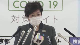 【ノーカット】小池知事会見~GWに向け新たな対策は?(2020/04/24)