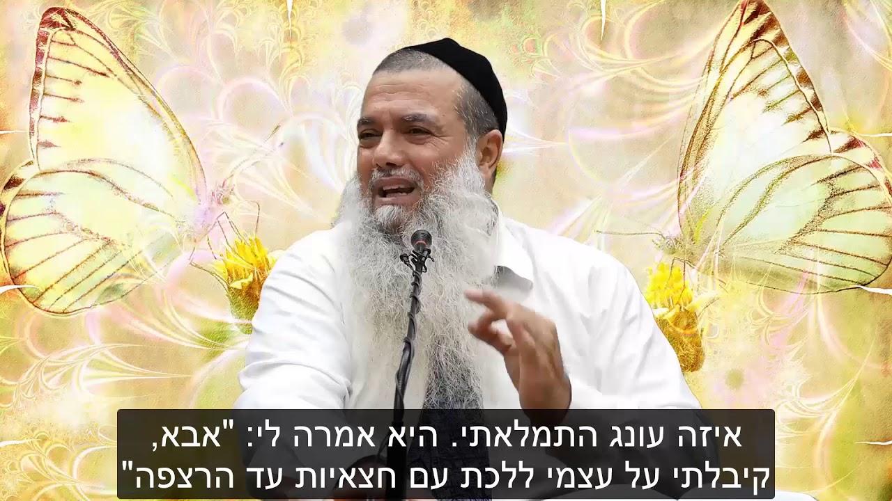 הרב יגאל כהן - קצרים | אסור לנו לשפוט אחרים על כלום ולא להתנשא על אף אחד.