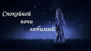 Спокойной ночи любимый.Пожелать спокойной ночи.Стих пожелание.