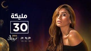 مسلسل مليكة| الحلقة الثلاثون | Malika Episode 30