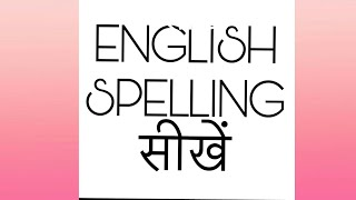 How to write English spellings