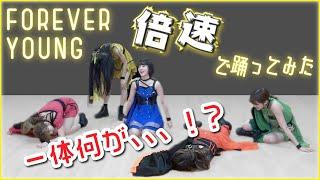 アプガ(スタッフ)です! 今回のアップアップガールズ(仮)は、 倍速ダンスに挑戦! 曲はいまやアプガのライブの定番曲! 「FOREVER YOUNG」 MV:https://y...