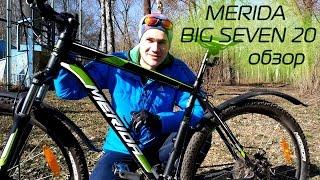 Обзор велосипеда Merida Big Seven 20 - на 20 меньше