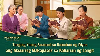 Paghihintay - Tanging Yaong Susunod sa Kalooban ng Diyos ang Maaaring Makapasok sa Kaharian ng Langit (3/7)