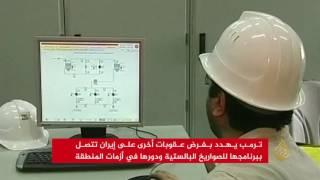 ترمب يقرر إبقاء الاتفاق النووي مع إيران