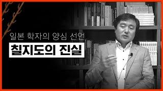 [한국통사] 일본의 용기있는 학자의 발표 | 백제가 일…
