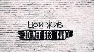 ЦОЙ ЖИВ 30 лет без КИНО (документальный фильм) смотреть онлайн в хорошем качестве - VIDEOOO