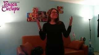 Студия вокала Голоса Сибири - отзыв Элен (бесплатный урок)