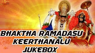 Popular Sri Ramadasu Keerthanalu Jukebox | Various Artists