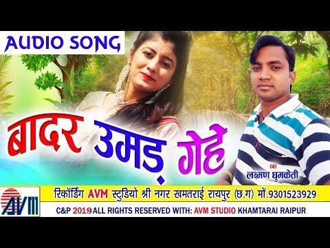 Laxman Dhumketi | Cg Song | Badar Umad Gehe | New Chhattisgarhi Geet Video | 2019 | AVM STUDIO