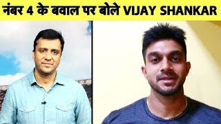 Exclusive Interview: Vijay Shankar Reacts On No. 4 Slot Issue For The First Time | Sports Tak