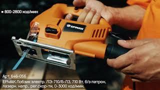 Video mahsulotlar TM Ermak: Jig ko'rdi elektr (Ref.646-056)