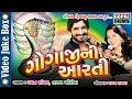 Download Goga Maharajni Aarti   Gaman Santhal & Kajal Maheriya   Latest Full HD 2017 MP3 song and Music Video