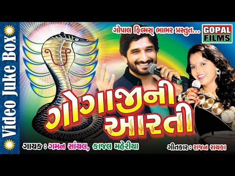 Goga Maharajni Aarti | Gaman Santhal & Kajal Maheriya | Latest Full HD 2017