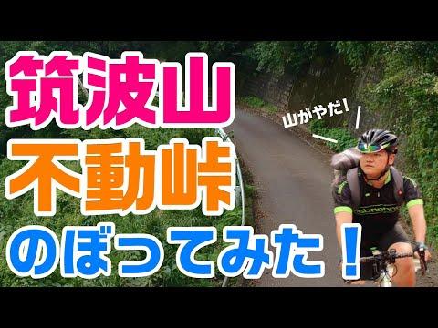 筑波山の不動峠をロードバイクでのぼってみた!