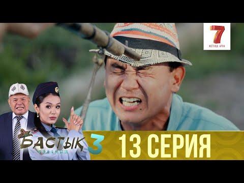 """""""Бастық боламын"""" 3 маусым 13 шығарылым (Бастык боламын 3 сезон 13 выпуск)"""