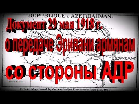 Документ 29 мая 1918 г.  о передаче Эривани армянам со стороны АДР