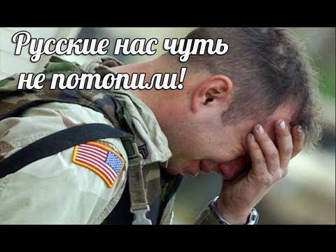 Исповедь американского моряка