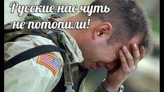 Исповедь американского моряка о том как русские потопили авианосец ( условно)