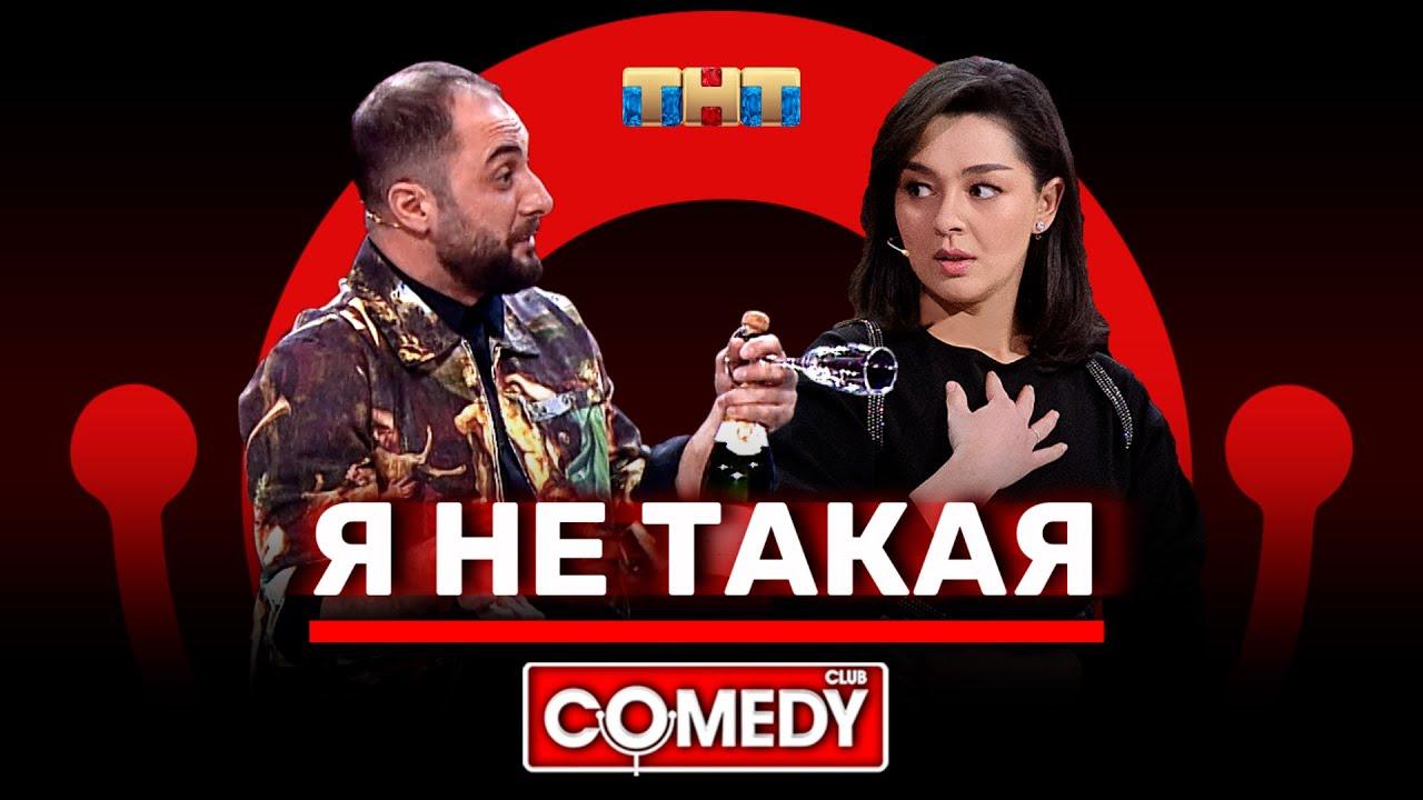 Камеди Клаб. Демис Карибидис, Марина Кравец, Яна Кошкина «Я не такая»