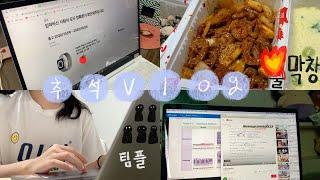 추석에도 수업+팀플이라니,,,,,,, / 추석 Vlog…