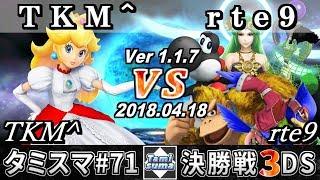 【スマブラ3DS】タミスマ#71 決勝戦 TKM^(ピーチ) VS rte9(パルテナ/リトルマック/ヨッシー/ドンキーコング/ファルコ) - Smash 4 3DS