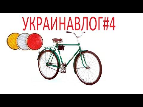 Украинавлог#4: Катафоты и лесной срач