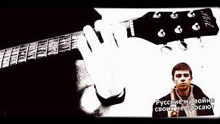 Саундтрек из фильма Брат-2( Полковнику никто не пишет гр. Би-2) на классической гитаре 🎸
