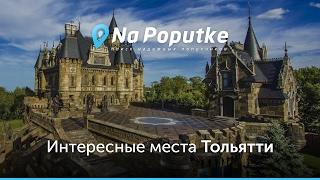 видео ТОЛЬЯТТИ. Экскурсия по Городу. АвтоВАЗ. Волга.