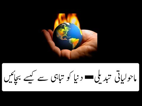 Climate Change Documentary In Urdu / Hindi
