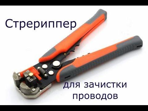 Инструмент электрика. СТРИППЕР для снятия изоляции с проводов .