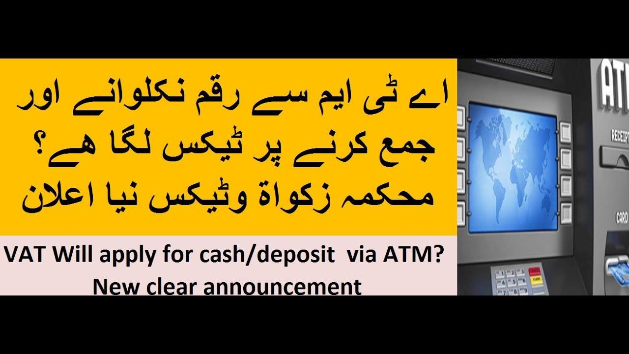 Cash deposit announcement. What it is