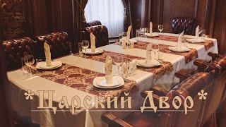 Обзор свадебных площадок города Новосибирска- Царский Двор