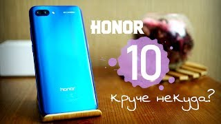Honor 10 — мнение AR Project