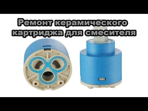 Ремонт керамического картриджа(кран-буксы) для смесителя